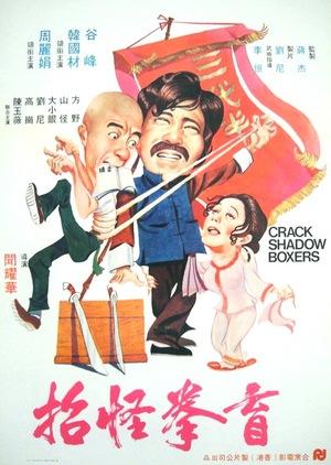 Фільм «Бойцы, рассекающие тень» (1979)