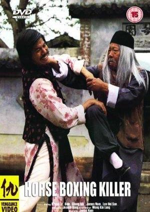 Фільм «Nu Shao Lin si» (1979)