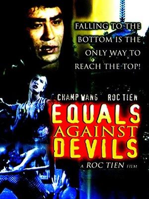 Фільм «Huo ping lang zi» (1985)