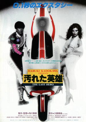 Фильм «Yogoreta eiyû» (1982)