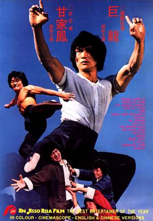 Фільм «Xue zhan wu ying quan» (1979)