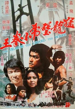 Фільм «Meng long bi hu xiao quan wang» (1977)
