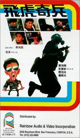 Фільм «Отряд Тигры» (1985)