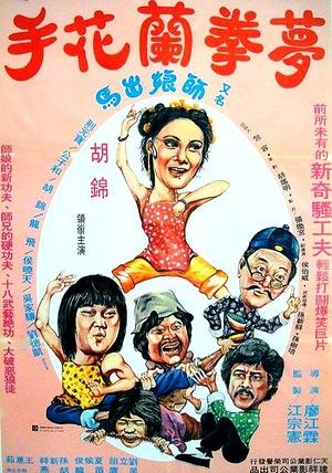Фільм «Спящий кулак и нежные руки» (1979)