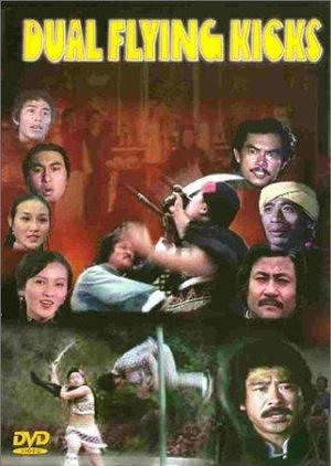 Фільм «Два удара влёт» (1978)