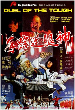 Фільм «Shen tui mi zong shou» (1982)