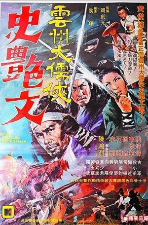 Фільм «Yun zhou da ru xia» (1971)