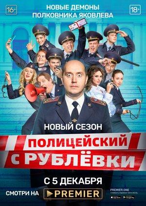 Серіал «Поліцейський з Рубльовки» (2016 – ...)