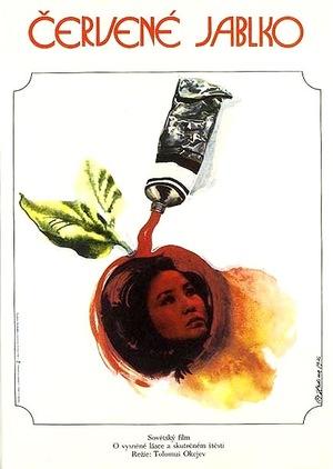 Фільм «Красное яблоко» (1975)