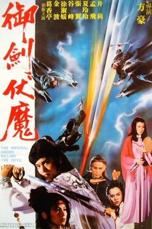 Фільм «Yu jian fu mo» (1981)