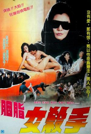Фільм «Yan zhi nu sha shou» (1989)