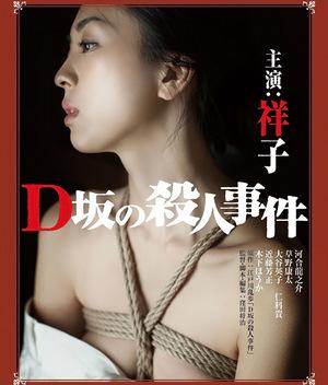 Фильм «D zaka no satsujin jiken» (2015)