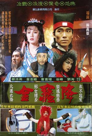 Фільм «Jin can xiang» (1991)