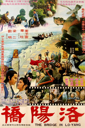 Фільм «Shen mo dou fa» (1975)
