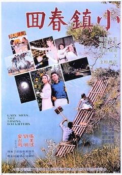 Фільм «Xiao zhen chun hui» (1968)