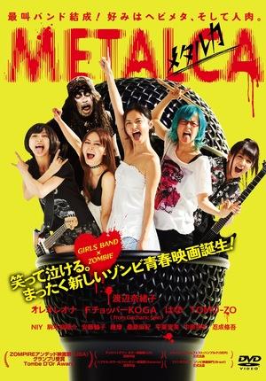 Фільм «Metaruka» (2013)