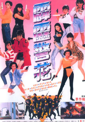 Фільм «Emergency Police Lady» (1989)