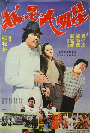 Фільм «Wo shi da ming xing» (1981)