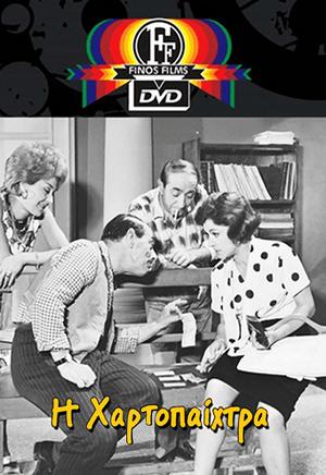 Фільм «I hartopaihtra» (1964)