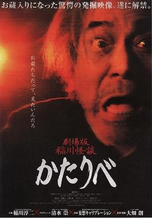 Фильм «Kataribe» (2014)