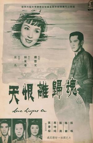 Фільм «Hun gui li hen tian» (1957)