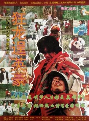 Фільм «Kuang long cheng ying hao» (1994)