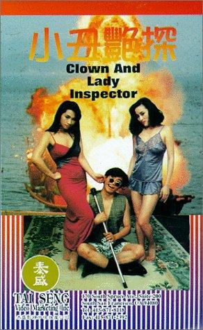 Фільм «Xiao chou yan tan» (1994)