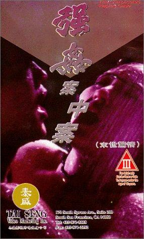 Фільм «Keung gaan on chung on» (1993)