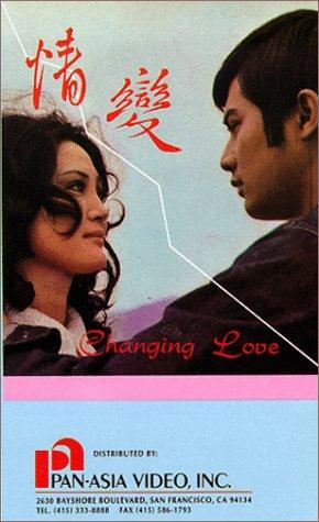 Фільм «Qing bian» (1972)