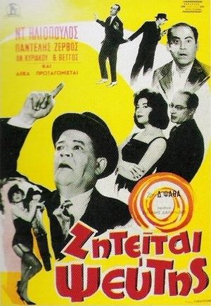 Фільм «Ziteitai pseftis» (1961)