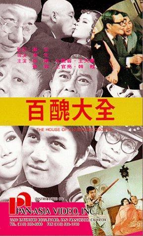 Фільм «Bai chou da chuan» (1971)