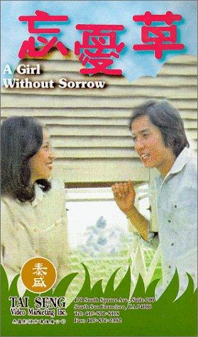 Фільм «Wang you cao» (1979)