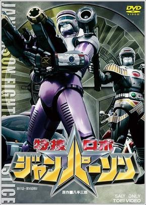 Сериал «Tokusô Robo Janpâson» (1993)
