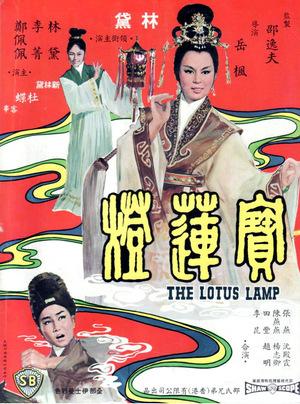 Фільм «Лотосовая лампа» (1965)