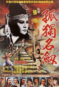 Фільм «Gu du ming jian» (1980)