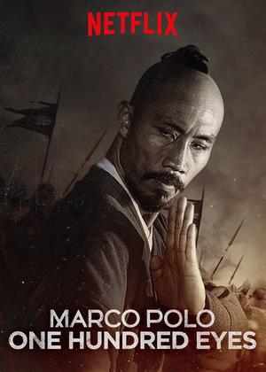 Фільм «Марко Поло: Сотня глаз» (2015)