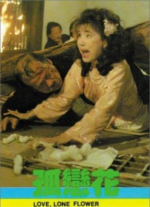 Фільм «Gu lian hua» (1985)