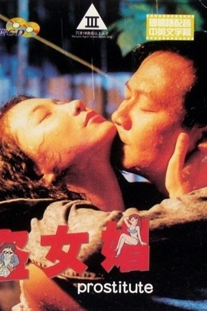 Фільм «Nam dao nui cheong» (1992)
