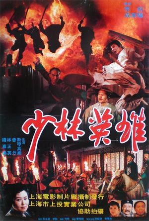 Фільм «Великий герой Китая» (1994)