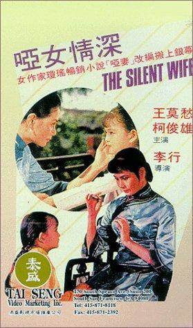 Фільм «Ya nu qing xin» (1965)