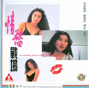 Фільм «Роман с двумя сестрами» (1993)