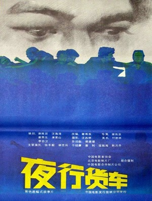 Фільм «Ye xing huo che» (1986)
