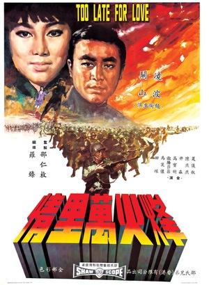 Фільм «Поздно любить» (1967)