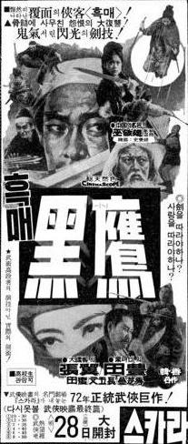 Фільм «Bu gong dai tian» (1975)