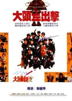 Фільм «Da tou bing chu ji» (1987)