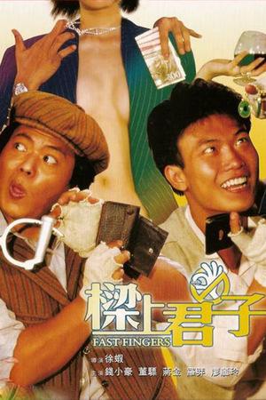 Фільм «Ловкие пальчики» (1983)