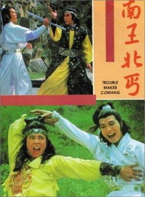 Фільм «Nan whang bei gai» (1980)