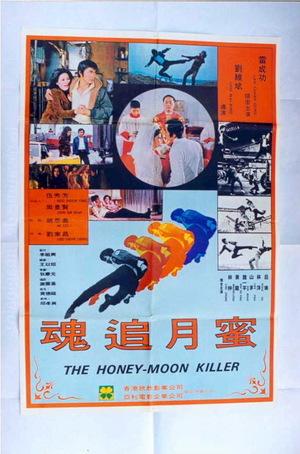 Фільм «Mi yue zhui hun» (1974)