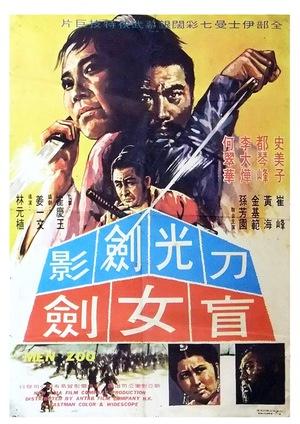 Фільм «Maengsu» (1969)