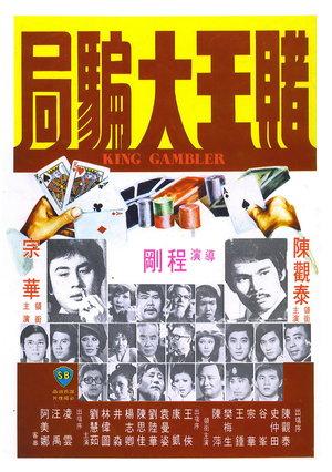 Фільм «Du wang da pian ju» (1976)